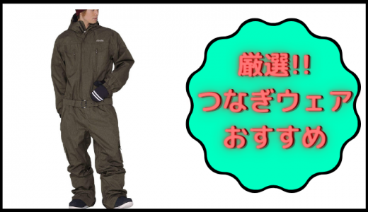 【本気でおしゃれ!!】つなぎのスノボウェアおすすめ5選!!