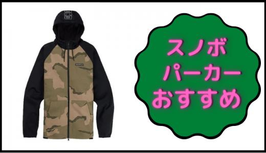 【厳選】スノボ撥水パーカーで本気のおすすめブランド10選!!
