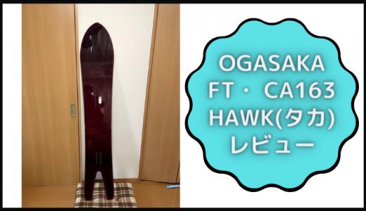 【OGASAKA FTシリーズ CA163 HAWK】のレビュー&評価!!「カービングも凄い」