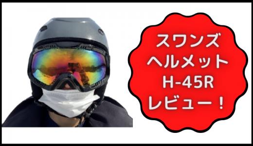 スワンズヘルメットの「H-45R」を購入したのでレビュー&評価してみた!!