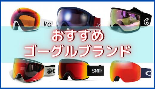 【厳選】スノボゴーグル おすすめブランド11選!!ここがポイント!!