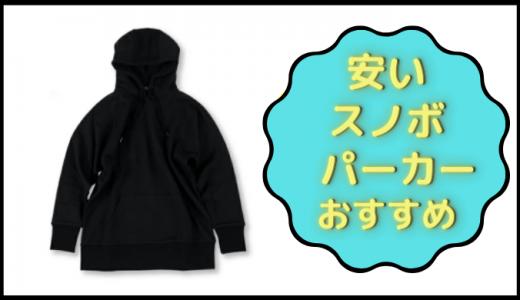 【厳選】おすすめの安いスノボパーカー3選!!安いだけじゃないよ~。