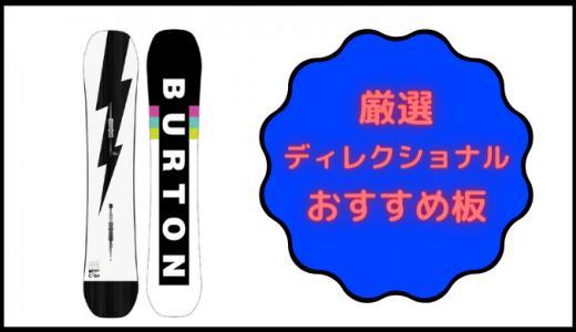 【レビュー付き!!】スノーボードでおすすめのディレクショナル(ツイン)板はこれだ!!
