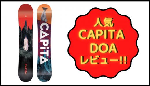 【レビュー付き!!】人気スノーボードcapita(キャピタ)doaの評価!!