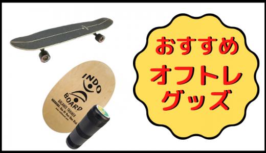 【厳選】スノーボード・オフトレグッズ(道具)でおすすめは9選はこれだ!!