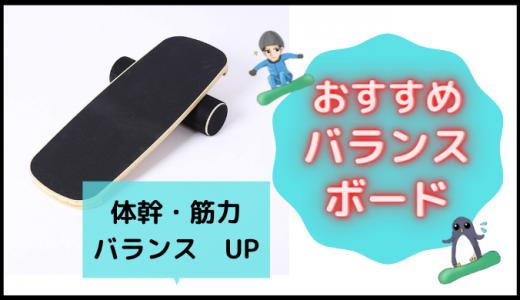 【効果絶大】スノーボードのオフトレでおすすめのバランスボード3選!!