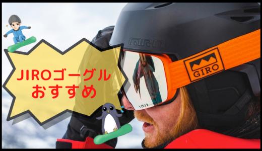 JIRO(ジロ)ゴーグルおすすめ3選!!評判や種類もお教えします!!