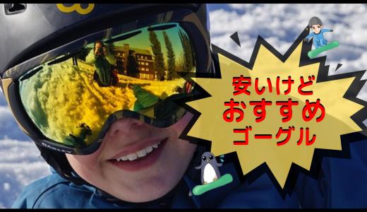 本気で安い スノボゴーグルおすすめ9選!!【性能もいい!!】