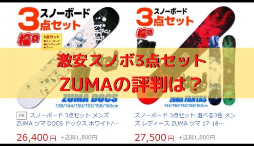 スノーボード3点セットのZUMA(ツマ)の評判や口コミは??グラトリはできる?